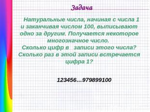 Задача Натуральные числа, начиная с числа 1 и заканчивая числом 100, выписывают