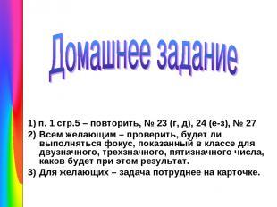1) п. 1 стр.5 – повторить, № 23 (г, д), 24 (е-з), № 27 Всем желающим – проверить