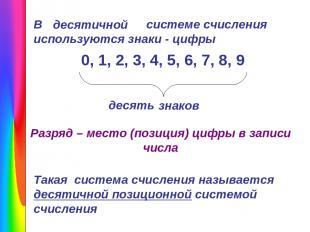 В системе счисления используются знаки - цифры 0, 1, 2, 3, 4, 5, 6, 7, 8, 9 знак