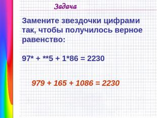 Замените звездочки цифрами так, чтобы получилось верное равенство: 97* + **5 + 1