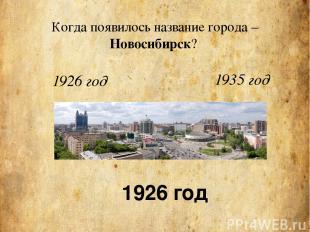 Когда появилось название города – Новосибирск? 1926 год 1935 год 1926 год