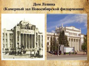 Дом Ленина (Камерный зал Новосибирской филармонии)