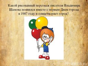 Какой рисованный персонаж писателя Владимира Шамова появился вместе спервым Дне