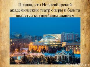Правда, что Новосибирский академический театр оперы и балета является крупнейшим