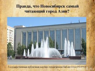 Правда, что Новосибирск самый читающий город Азии? Государственная публичная нау