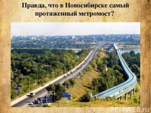 Правда, что в Новосибирске самый протяженный метромост?