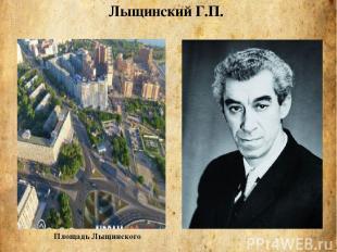 Лыщинский Г.П. Площадь Лыщинского