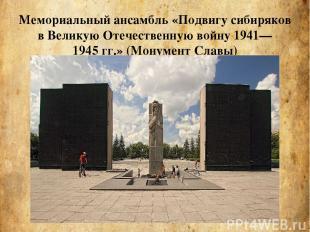 Мемориальный ансамбль «Подвигу сибиряков в Великую Отечественную войну 1941—1945