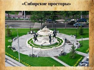 «Сибирские просторы»