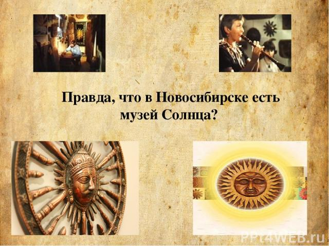 Правда, что в Новосибирске есть музей Солнца?