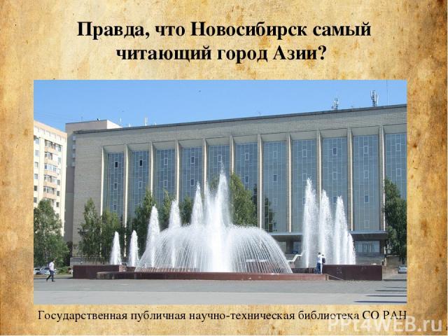 Правда, что Новосибирск самый читающий город Азии? Государственная публичная научно-техническая библиотека СО РАН