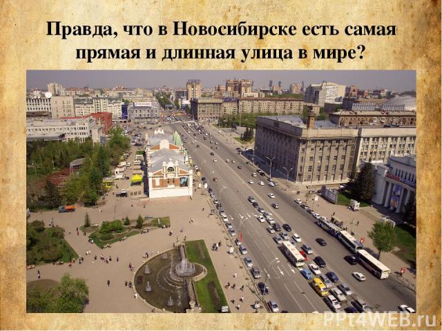 Правда, что в Новосибирске есть самая прямая и длинная улица в мире?