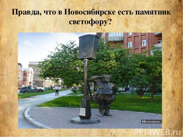 Правда, что в Новосибирске есть памятник светофору?
