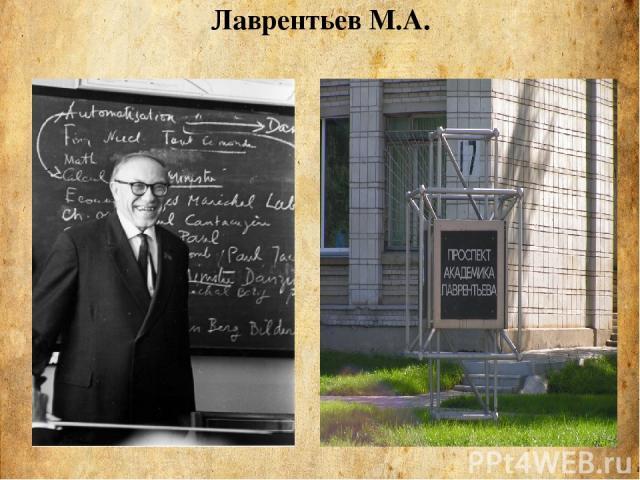 Лаврентьев М.А.