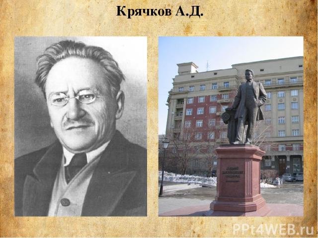 Крячков А.Д.