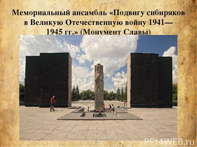 Мемориальный ансамбль «Подвигу сибиряков в Великую Отечественную войну 1941—1945гг.» (Монумент Славы)