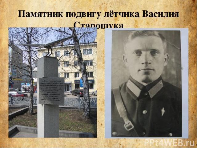 Памятник подвигу лётчика Василия Старощука