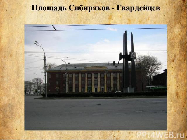 Площадь Сибиряков - Гвардейцев