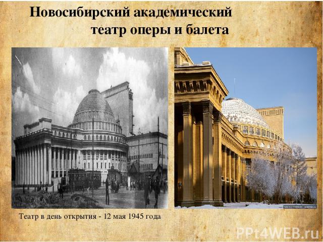 Новосибирский академический театр оперы и балета Театр в день открытия - 12 мая 1945 года