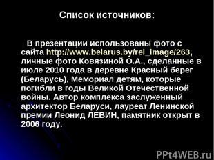 Список источников: В презентации использованы фото с сайта http://www.belarus.by