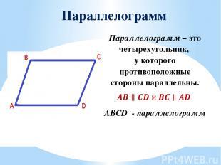 Параллелограмм ABCD - параллелограмм Параллелограмм–это четырехугольник, у котор