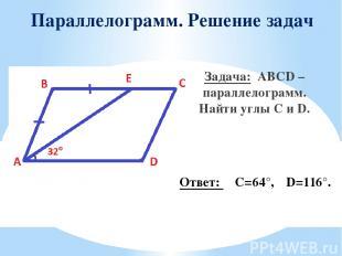 Параллелограмм. Решение задач Задача: ABCD – параллелограмм. Найти углы C и D. О