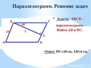 Задача: ABCD – параллелограмм. Найти AD и DC. Параллелограмм. Решение задач Отве
