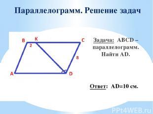 Параллелограмм. Решение задач Задача: ABCD – параллелограмм. Найти AD. Ответ: AD