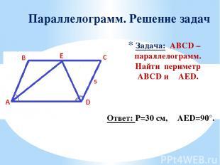 Задача: ABCD – параллелограмм. Найти периметр ABCD и ∠AED. Параллелограмм. Решен