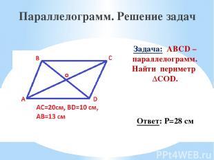Задача: ABCD – параллелограмм. Найти периметр ΔCOD. Параллелограмм. Решение зада