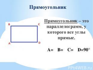 Прямоугольник Прямоугольник – это параллелограмм, у которого все углы прямые. ∠A