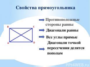 Свойства прямоугольника Противоположные стороны равны Все углы прямые Диагонали