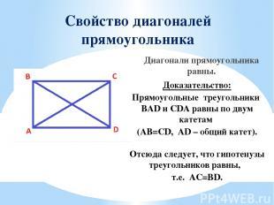 Свойство диагоналей прямоугольника Диагонали прямоугольника равны. Доказательств