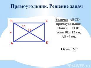 Прямоугольник. Решение задач Задача: ABCD – прямоугольник. Найти ∠COD, если BD=1