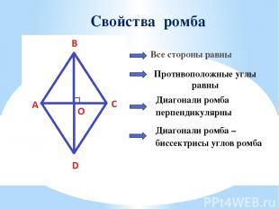 Свойства ромба Все стороны равны Противоположные углы равны Диагонали ромба перп