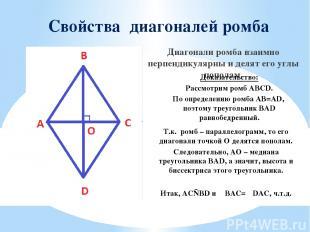 Свойства диагоналей ромба Диагонали ромба взаимно перпендикулярны и делят его уг