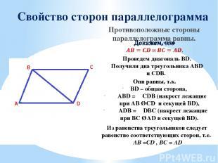 Свойство сторон параллелограмма Противоположные стороны параллелограмма равны. П