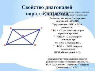 Свойство диагоналей параллелограмма Диагонали параллелограмма пересекаются и точ