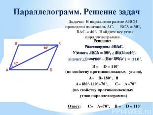 Параллелограмм. Решение задач Задача: В параллелограмме ABCD проведена диагональ