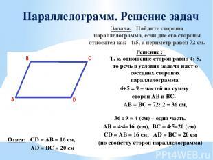 Параллелограмм. Решение задач Задача: Найдите стороны параллелограмма, если две