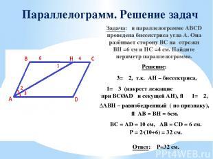 Параллелограмм. Решение задач Задача: в параллелограмме ABCD проведена биссектри