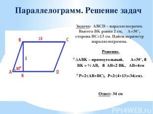 Параллелограмм. Решение задач Задача: ABCD – параллелограмм. Высота BK равна 2 с