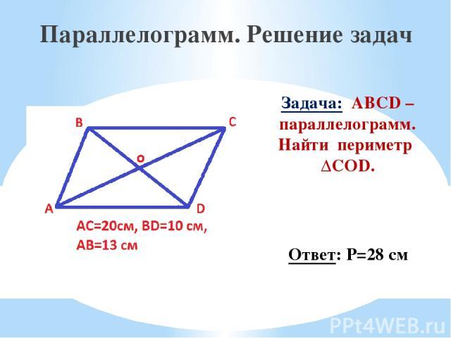 Задача: ABCD – параллелограмм. Найти периметр ΔCOD. Параллелограмм. Решение задач Ответ: Р=28 см