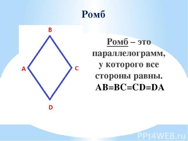 Ромб Ромб – это параллелограмм, у которого все стороны равны. AB=BC=CD=DA