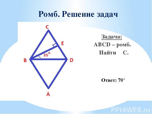 Ромб. Решение задач Задача: ABCD – ромб. Найти ∠С. Ответ: 70°
