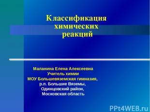 Классификация химических реакций Маланина Елена Алексеевна Учитель химии МОУ Бол
