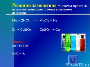 Реакции замещения – атомы простого вещества замещают атомы в сложном веществе Mg