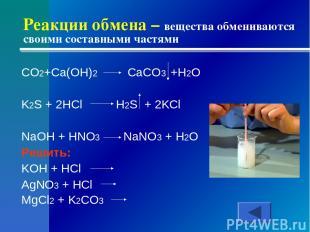Реакции обмена – вещества обмениваются своими составными частями CO2+Ca(OH)2 CaC