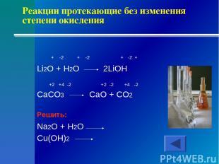 Реакции протекающие без изменения степени окисления + -2 + -2 + -2 + Li2O + H2O