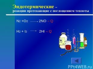 Эндотермические – реакции протекающие с поглощением теплоты N2 +O2 2NO – Q H2 +
